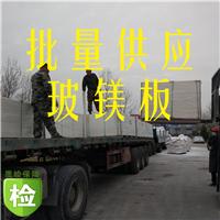 南京、常州、无锡砂光玻镁防火板 氧化镁板