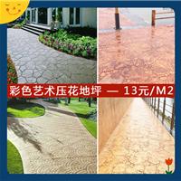 内蒙古环保彩色压花地坪混凝土路面施工