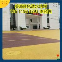 绥化彩色透水地坪混凝土厂家生产材料