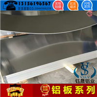 钰晟铝业批发供应1.5mm厚铝板 现货规格齐全