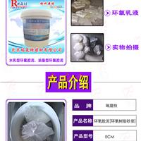 脱硫脱硝环氧树脂胶泥:瑞晟特建材