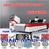 供应500W(瓦)光纤激光切割机