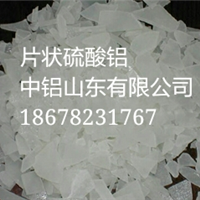 供应优质硫酸铝