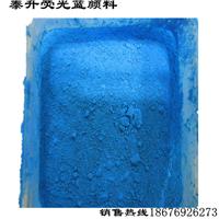 供应代理原装进口荧光颜料