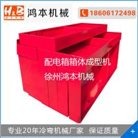 配电箱立体可调生产线全自动箱体