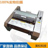 美松 MS-STT420II 医院病历本封面打印机