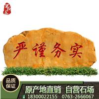 浙江黄蜡石刻字大型黄蜡石厂家供应