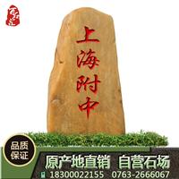 上海大型黄蜡石招牌黄腊石厂家批发