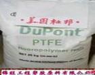 供应PTFE美国杜邦 6C,可制成管材、板材、