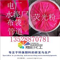 现货供应除尘布袋检漏荧光色粉 通风管道检漏用荧光粉生产厂家
