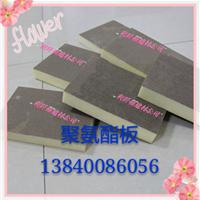 聚氨酯保温板  外墙聚氨酯板