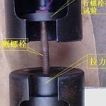 供应高强螺栓试验夹具