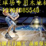 北京达森运动木地板有限责任公司