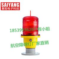 赛阳SY220-122LED工程 航空障碍灯 厂家直销