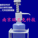HF瓶口分配器、取酸器