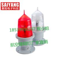 赛阳SY220-155LED特价航空障碍灯 厂家直销航标灯B型