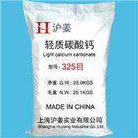 供应轻质碳酸钙325目/1250目/2000目