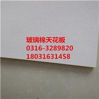 供应A级防火玻纤天花板600*600*15现货