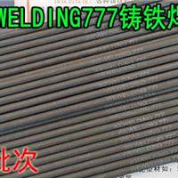 供应威欧丁777铸铁焊条简介及应用