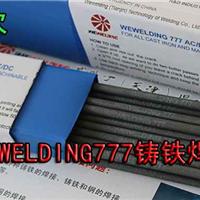 供应威欧丁777铸铁焊条特殊性