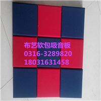 供应高 中 低档布艺软包吸音板 玻璃纤维板