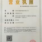深圳市嘉捷和建材有限公司营业执照