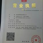 杭州星辉管道有限公司