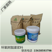 供应郑州环氧树脂灌浆料价格