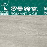 罗曼缔克瓷砖金贝砂岩