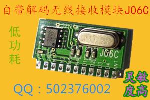 供应高灵敏度自带解码无线接收模块J06C