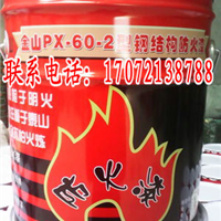 金山PX60-2钢结构油性防火漆20KG