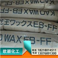 供应日本花王KAO WAX分散剂 高档EBS扩散粉