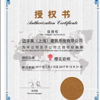 迈孚莱(上海)建筑系统有限公司