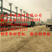 供应河北邢台市钢骨架轻型板厂家 华鸿建材