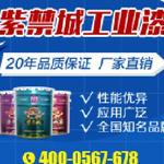 供应北京氟碳金属漆