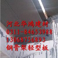 供应北京市钢骨架轻型板厂家 首选华鸿建材