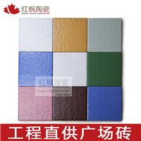 宏坤广场砖200*200全瓷防水防滑公园商场车站厂家直销