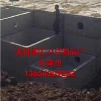 供应混凝土化粪池经销商