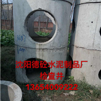 供应污水井批发商沈阳德砼水泥制品厂
