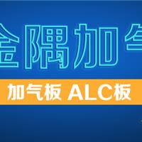 北京金隅加气混凝土条板  ALC板