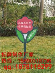 开封广告标识牌草坪提示牌花草牌户外小草牌