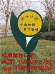 山西花草提示牌制作校园草坪牌小区绿化牌