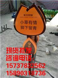 南阳花草牌公园警示牌学校绿化牌公告牌厂家
