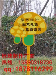 供应广州公园文明标语牌提示牌健康步道牌