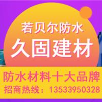 广东规模大的防水材料生产厂家