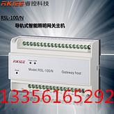 供应RSL-100/N导轨式智能网关主机