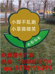 浙江小区物业草坪牌指示牌花草提示牌草地牌