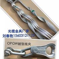 供应OPGW光纤复合架空耐张线夹定制
