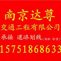 南京达尊交通工程有限公司提供划线服务有