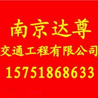 南京达尊交通工程公司提供道路交通划线价格